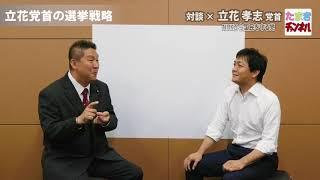 【たまきチャンネル出演】国民民主党玉木議員と対談しました!part①