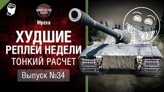 Тонкий расчет - ХРН №34 - от Mpexa [World of Tanks]