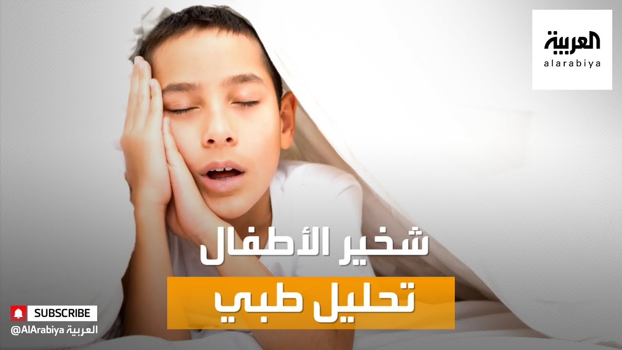 صباح العربية | متى يعد شخير الأطفال طبيعيا؟  - نشر قبل 2 ساعة