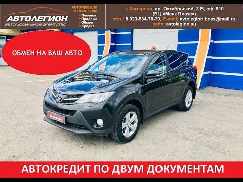 Продажа Toyota RAV4, 2013 год в Кемерово