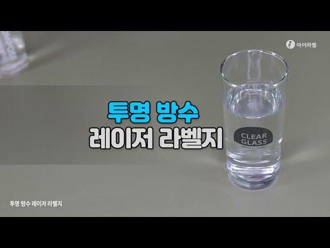 투명 방수 레이저 제품소개