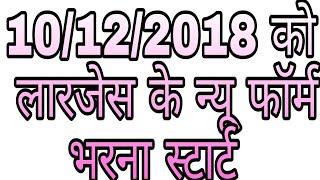 LARGESS VRS || DELHI AANE WALE ||  DATE 10/012/2018 दिल्ली आने वालों के लिए और नहीं आने वालों के लिए