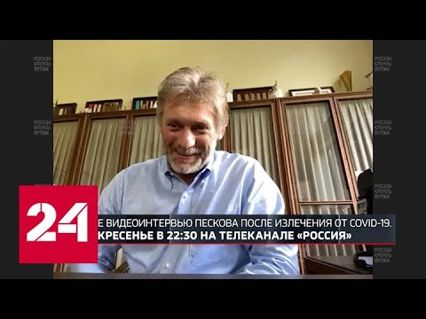 Песков сменил имидж и похудел - Россия 24