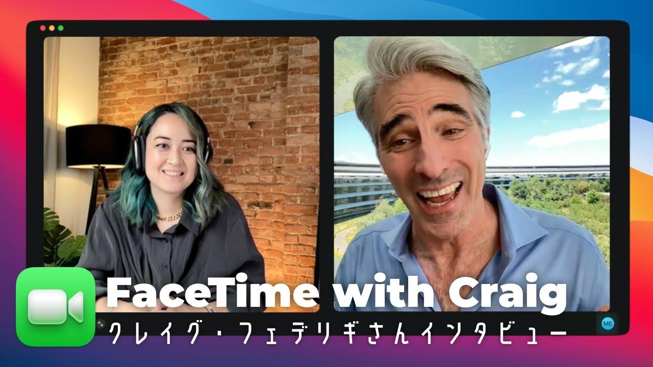 CraigさんにFaceTimeして聞いてみた!📞 セルフケアとプロダクティビティの秘訣は? #FaceTimewithCraig #WWDC21