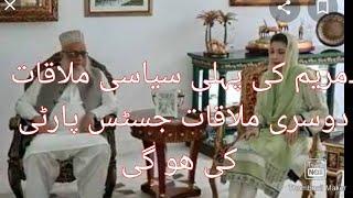 مریم نواز کی پہلی سیاسی سرگرمی ۔ پاکستان جسٹس پارٹی PJP کا وفد  مریم سے ملاقات 03004725752کرے گا ۔