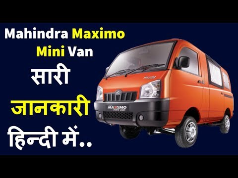 Mahindra Maxximo Mini Van 2019 All New Feature Price Engine