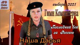 Love Russia Наша Дарья Гимн коминтерна Nasha Daria sings Hymn of the Comintern Superb