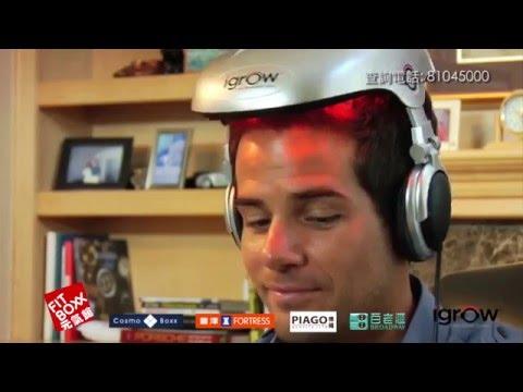 美國 iGrow 激光活髮器電視廣告 美國 FDA 認證 安全可靠