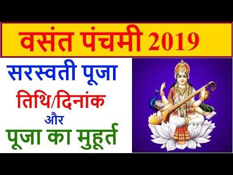 2019 BASANT PANCHAMI DATE | SARASWATI PUJA TIME सरस्वती पूजा वसंत पंचमी तिथि, महत्व, पूजा का मुहूर्त