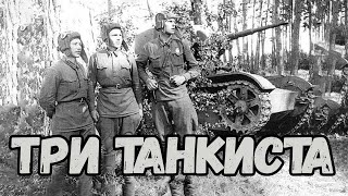 ТРИ ТАНКИСТА // Хор «Crescendo»  // День Победы 2020