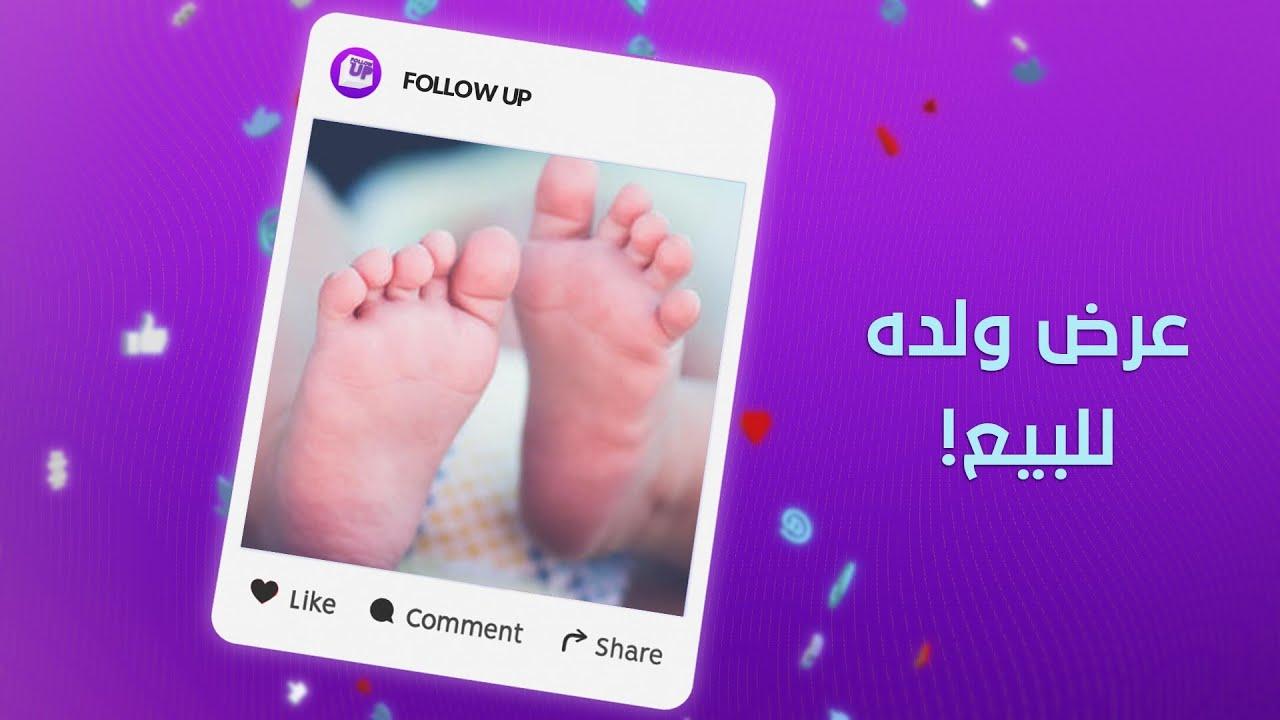 سوري يعرض ابنه للبيع على فيسبوك - Follow Up  - 19:54-2021 / 9 / 21