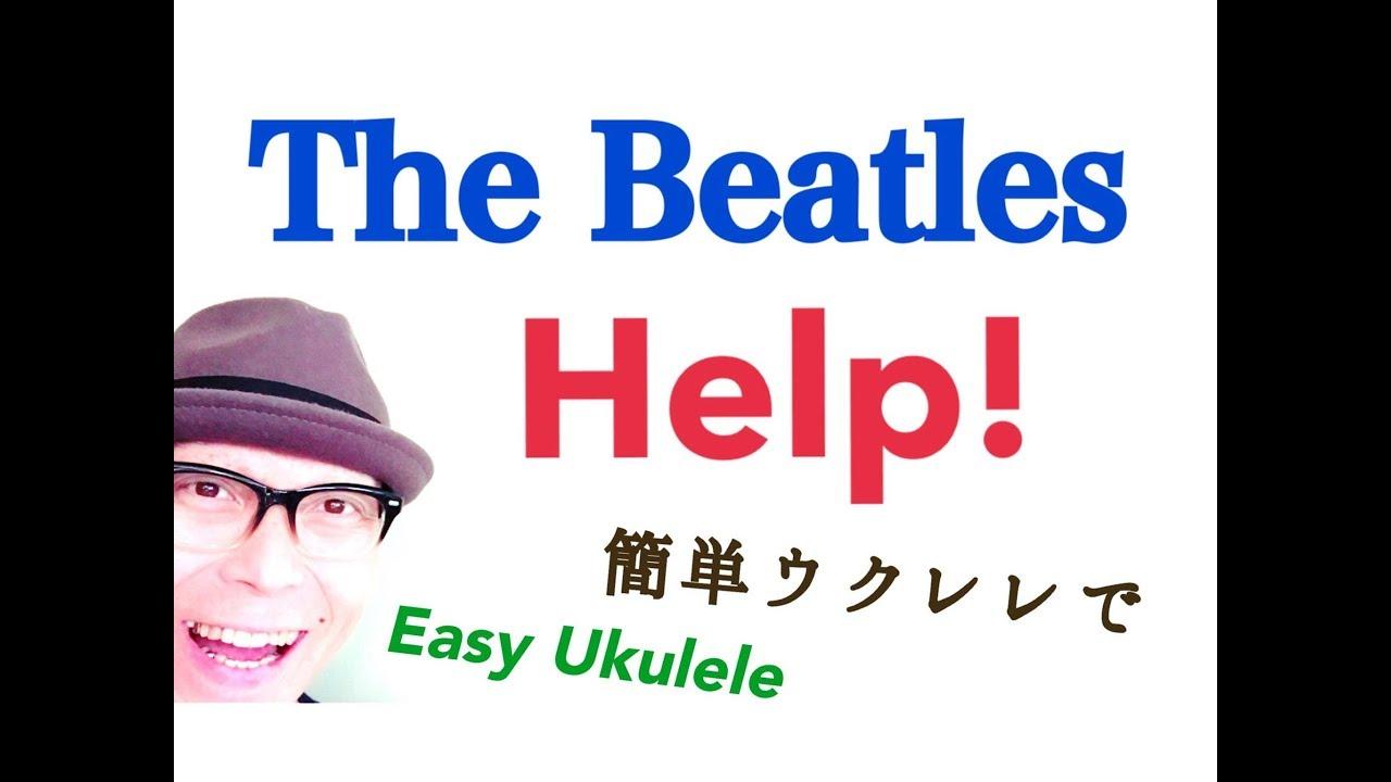 The Beatles - Help!  【ウクレレ 超かんたん版 コード&レッスン付】Easy Ukulele