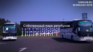 """Аренда автобуса с водителем в Москве - """"Яркоб""""."""