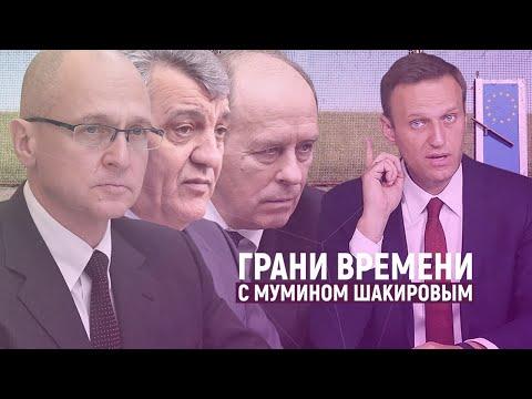 Навальный закрыл Европу для ближнего круга Путина   Грани времени с Мумином Шакировым