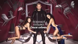 Потап и Настя  feat  Бьянка   Стиль собачки Audio