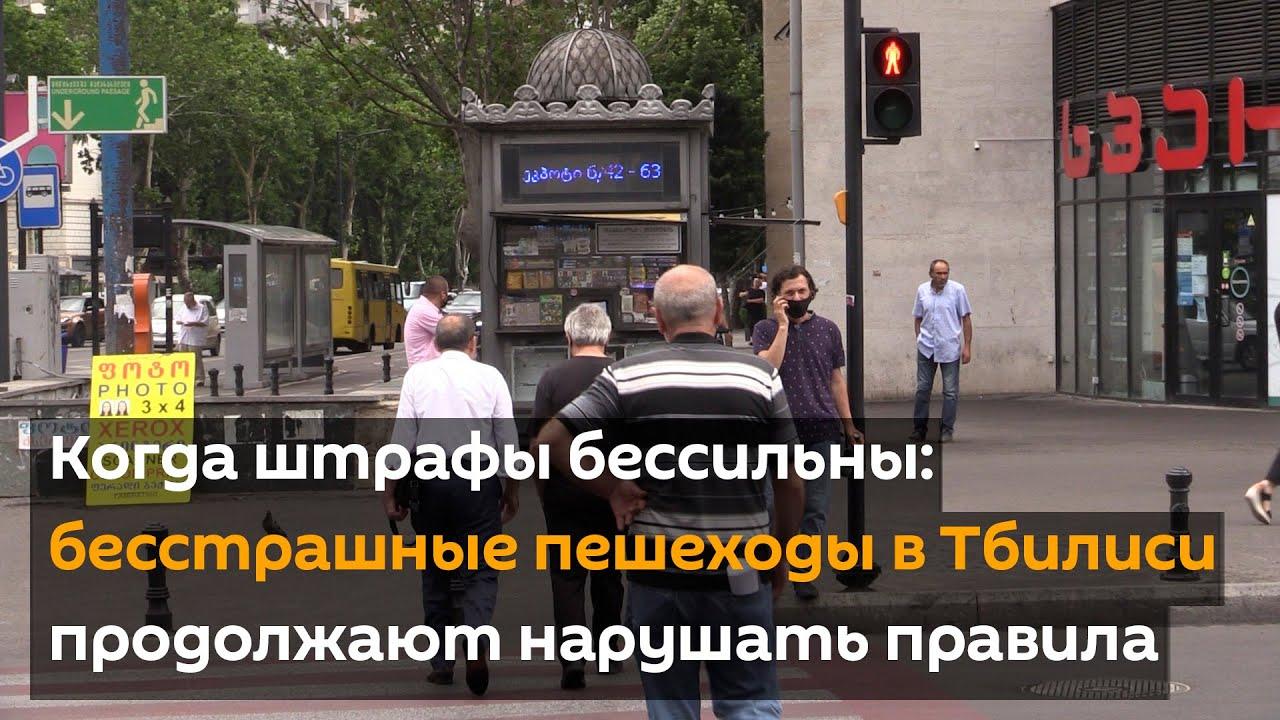 Когда штрафы бессильны:бесстрашные пешеходы в Тбилиси продолжают нарушать правила