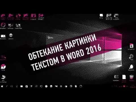 Обтекание картинки текстом в Word 2016