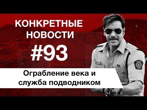 Индийское кино приехало в Россию и ограбление при эпидемии. КОНКРЕТНЫЕ НОВОСТИ #93