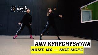 Noize MC - Моё море |Choreography by Ann Kyrychyshyna |D.Side Dance Studio