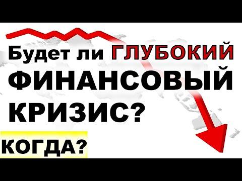 Будет ли настоящий финансовый кризис? Обвал рынков! Падение рынков Обвал рубля Нефть Инвестиции 2020