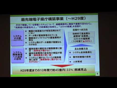 20160315第3回ICT利活用講演会「森本CIOトークライブ」01