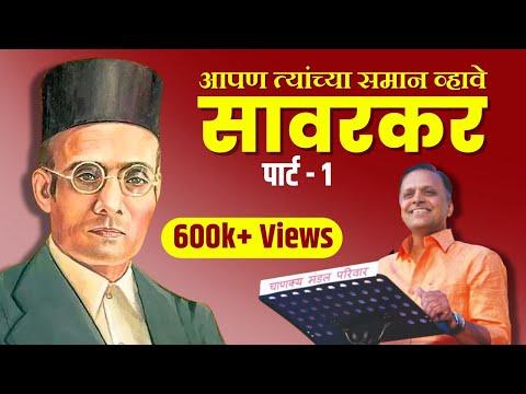 Avinash Dharmadhikari | Veer Savarkar [PART 1] | Apan Tyanchya Saman Vhave