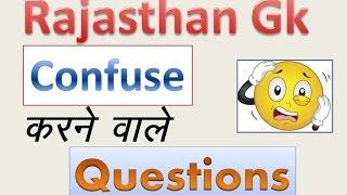Rajasthan Gk के Confuse करने वाले Questions...
