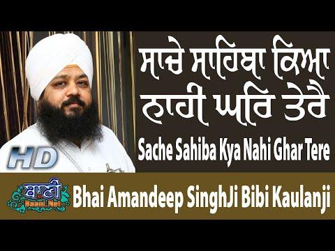 Live-Now-Bhai-Amandeep-Singh-Bibi-Kaulanji-Aurangabad-Maharashtra-30jun2019