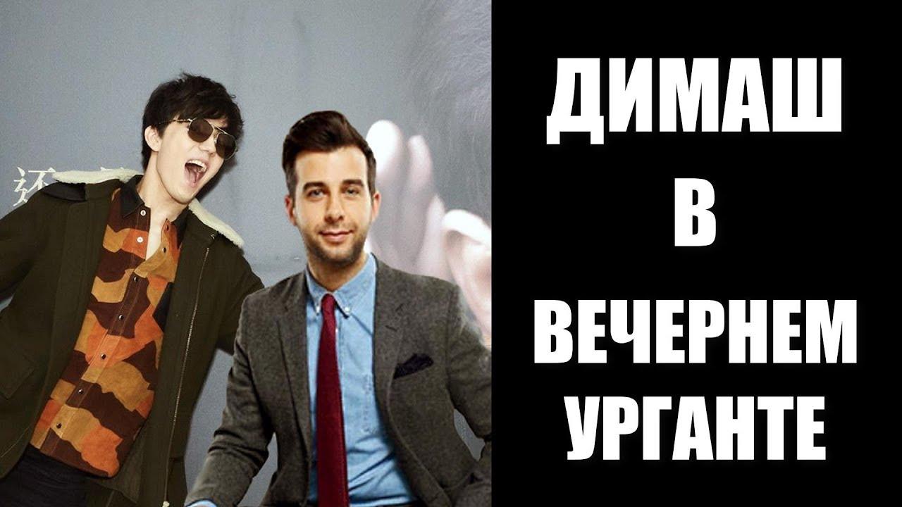 """Димаш Кудайберген и Ургант. """"Вечерний Ургант"""" с Димашем"""