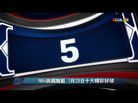 愛爾達電視20190128/NBA美國職籃 1月28日十大精彩好球