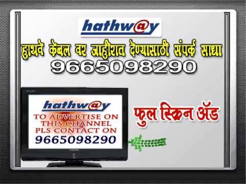hathway cable pune advertisement content