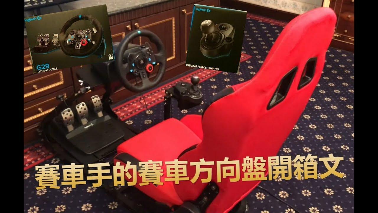 先宇Yu 開箱 G29方向盤 IONRAX RS1賽車椅 羅技 Driving force GT SPORT red bull PS4 PRO - YouTube