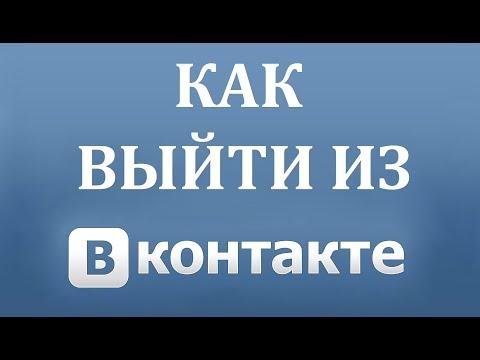 Как выйти из нового ВК (Вконтакте) на компьютере