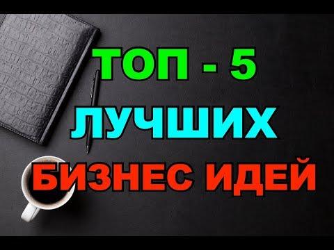 ТОП-5 ЛЕГКИХ и