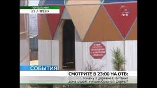 Почему строят дома куполообразной формы?(почему в деревне Шайтанка дома строят куполообразной формы? СМОТРИТЕ В 23:00 НА ОТВ., 2012-04-23T11:40:38.000Z)