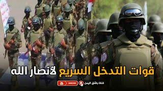 قوات التدخل السريع لأنصار الله | Ansar Allah - Houthis | Rapid Deployment Forces
