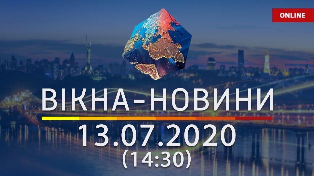 ВІКНА-НОВИНИ. Выпуск новостей от 13.07.2020 14:30