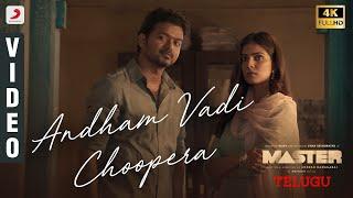 Master (Telugu) - Andham Vadi Choopera Video | Thalapathy Vijay | Anirudh Ravichander |