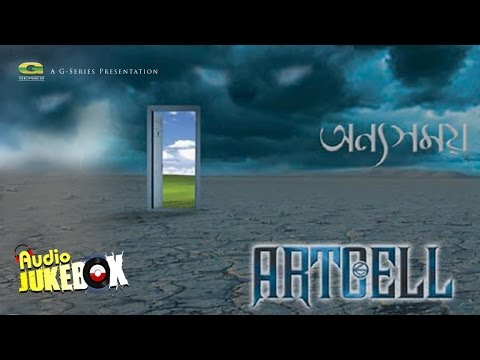 Onnosomoy | Artcell | Full Album | Audio Jukebox | ☢ EXCLUSIVE ☢