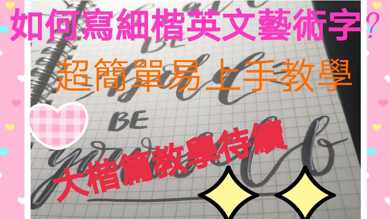 如何用brush pen寫英文藝術?ep01 細楷篇 檸檬茶真聲出場!!ㅋㅋ - YouTube