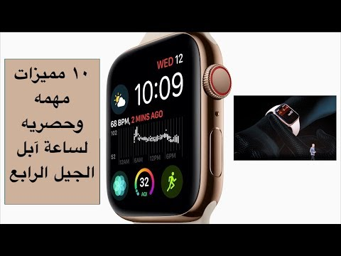 أكثر من ١٠ مميزات تخليك تشتري ساعة آبل الجيل الرابع مع نصائح مهمه عند الشراء Apple Watch Series 4