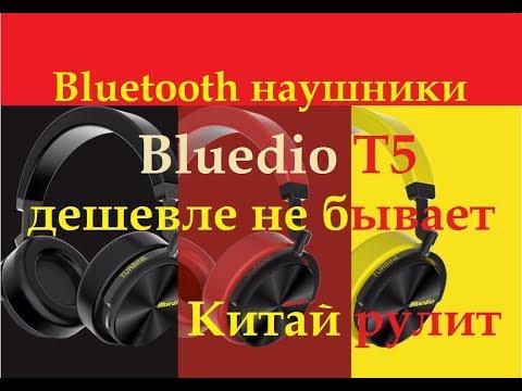 <b>Наушники</b> с aliexpress,<b>беспроводные Bluetooth Bluedio T5</b> vs JBL ...