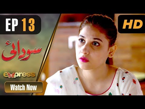 Pakistani Drama | Sodai - Episode 13 | Express Entertainment Dramas | Hina Altaf, Asad Siddiqui