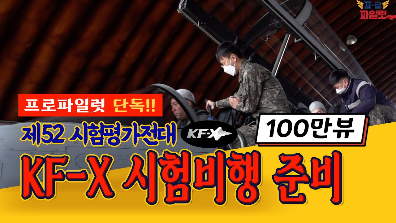 Download ★KFX 시험비행 준비 과정★ 최초 공개 ( + KFX 시뮬레이터 탑승 장면 )