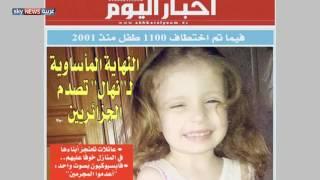 """مطالب بتفعيل """"الإعدام"""" بعد مقتل الطفلة نهال بالجزائر"""