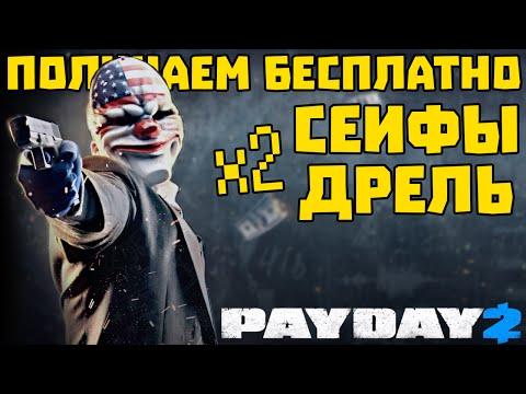 получить дрель в payday 2