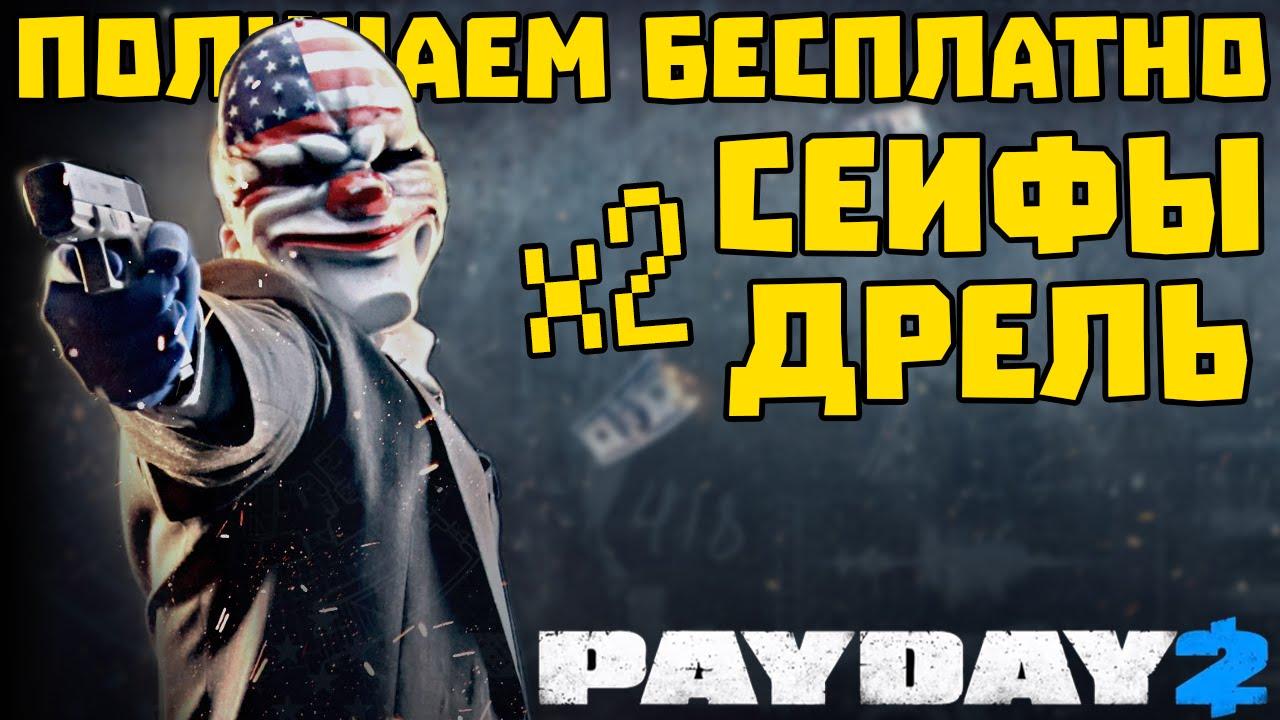 payday 2 получить дрель