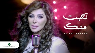 Elissa - Te3ebt Mennak Video Clip / ????? - ???? ??? ????? ????