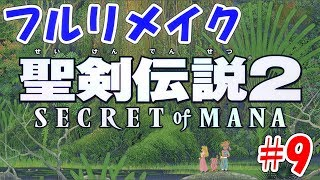 聖剣伝説2 フルリメイク #9 SECRET of MANA