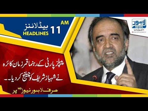 11 AM Headlines Lahore News HD - 22 January 2018